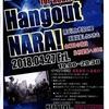 【イベント】アコースティックナイト Hangout奈良!VOL.5 4/27開催