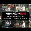 プロ野球スピリッツ2019 4月25日発売決定!
