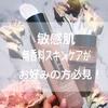 【無香料コスメ】ベタつくのが苦手な人必見!アラサー女子におすすめのクリニークのスキンケア!