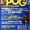 2006.05 最強のPOG青本 2006~2007年