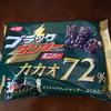 オトナのブラックサンダー、カカオ72%