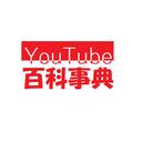 YouTuberのための百科事典