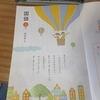 3年生:国語 下の教科書スタート