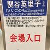 関谷英里子さん講演:もう迷わない 「伝わる」英語の学び方@池袋コミュニティカレッジ