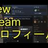 steamプロフィールを更新した【日記】