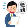 博多区から転勤! 不動産屋が教える賃貸or売却か?