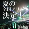 欅坂46 夏の全国アリーナツアーが開催決定!!!