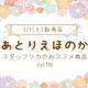 あとりえほのか【2/1 新商品紹介vol.110】
