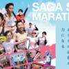 「さが桜マラソン2018」エントリー完了!