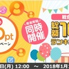 【緊急速報】ハピタス紹介de1,000ptプレゼントキャンペーンで陸マイラーを始めよう!