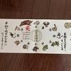 2019年の初詣! 四面の十二支御朱印 京都・元祇園梛神社