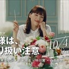 """<span itemprop=""""headline"""">★10月期ドラマ「奥様は、取り扱い注意」(水曜夜10:00)</span>"""