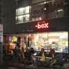 溝の口の「イシハラi-box」本店が閉店へ