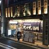 肉汁餃子製作所 ダンダダン酒場   上野出張帰り