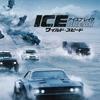 映画『ワイルド・スピード/ICE BREAK(2017)』ネタバレあり 雑記
