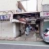 神奈川県 横浜のレトロな温泉銭湯「太平館」