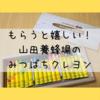 山田養蜂場の『みつばちクレヨン』は、もらうと嬉しい可愛いクレヨン。