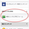 nihongo1000の個別指導をフル活用で100万円に到達した数名のメンバー!