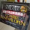 7月17日(祝)123座間店リニューアルオープン4日目に行ってみました。(トッティー編)