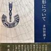 魂の形について 多田智満子