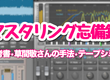 マスタリング忘備録【参考書・ネットの情報・テープシミュ導入】
