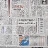 佐川国税庁長官の罷免求める署名続々