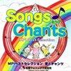 小学校 外国語 使える教材「Songs and Chants 歌とチャンツのCD」