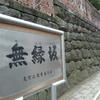 師走散歩 「無縁坂」 さて思い出すのは、さだまさし・森鴎外? ^^! 3
