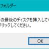 zip由来のエラー「マルチボリューム セットの最後のディスクを挿入してください」対策(おまけでzip数が多いときの原因特定方法)