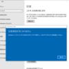 Windows10で「回復環境が見つかりません」解決のメモ