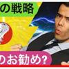 高橋ダンさんおすすめETF