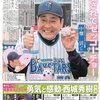 読売ファミリー6月25日号インタビューは横浜DeNAベイスターズの中畑清監督です