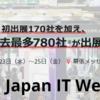 「Japan IT Week 秋」に行ってきた