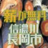 信濃川で伐採された樹木が無料配布されています 長岡市