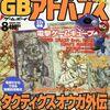 2001年発売のゲーム雑誌の中で どの号がレアなのか?をランキング形式で紹介