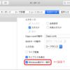 【Mac】日本語入力時に確定操作が二回必要なのを変更したい!