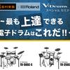 島村楽器×Roland V-Drumsスペシャルセミナー ~最も上達できる電子ドラムはこれだ!!~