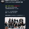 【劇団4ドル50セント】ファンイベント2021夏
