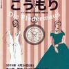 東京メトロポリタンオペラ財団育成部第4回公演「こうもり」@ザ・高円寺2