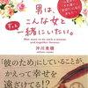 『「心変わり」「すれ違い」「空回り」に悩むあなたへ 男は、こんな女とずっと一緒にいたい。』沖川東横著を読んでみました♡
