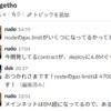 EthereumのDApps開発で、開発サーバを転々としたまとめ(geth, Ganache, Ropsten, getho.io)