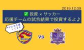 《投資×サッカー》応援チームの試合結果で投資するよ!ベガルタ仙台 VS サンフレッチェ広島