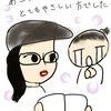 【下北沢おすすめスポット紹介編】作家 山田詠美さんの朗読を聴きに行った話