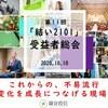 鎌倉投信・第11回「結い2101」受益者総会に参加しました