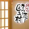 【シドニー】既視感のある鍋食べ放題の店「伊豆野菜村」に行ってきたよ【温野菜?】