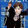 河出ムック「星野之宣」が22日発売。諸星大二郎との合作漫画も!!