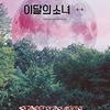 favOriTe - LOONA新曲フルver 歌詞カナルビで韓国語曲を歌う♪ 今月の少女/和訳意味/読み方/日本語カタカナ/公式MV