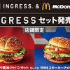 マクドナルドの株価急上昇なるか?低迷続くマクドナルドを救うのはPokémon Go?