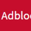 広告ブロック、Adblock Plusを導入(PC/Windows 10/Google Chrome)