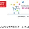 eMAXIS Slim全世界株(オールカントリー)の日本株式マザーファンドの規模は3億円で、現物株94.6%とのこと